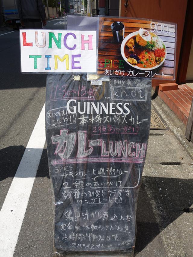 画像: 【福岡】薬院であいがけスパイスカレーランチ♪@カフェ&バー ノット