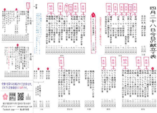 画像: 【福岡】美味しくてお洒落な魚食堂♪@梅山鉄平食堂