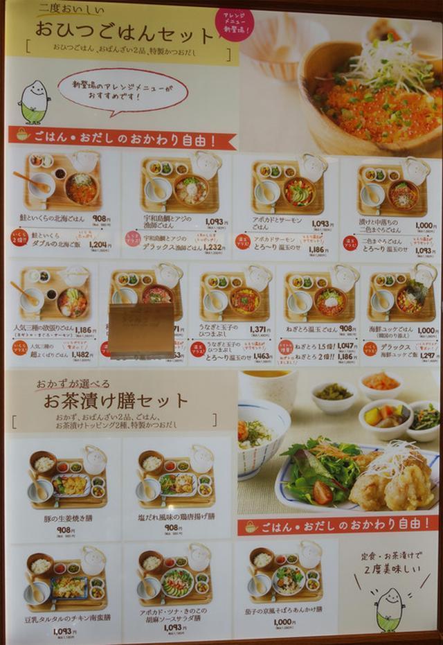 画像: 【福岡】博多駅で可愛い創作だし茶漬けランチ♪@こめらく 贅沢な、お茶漬け日和。 博多デイトス店