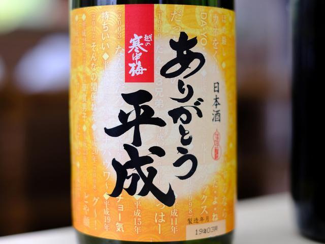画像: 「平成最後の日の出張寿司」