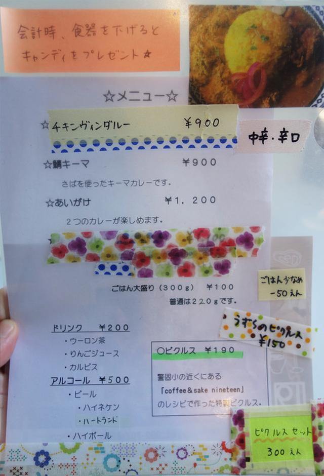 画像: 【福岡】六本松の癒し系スパイスカレー♪@カレーアパート トキワ荘
