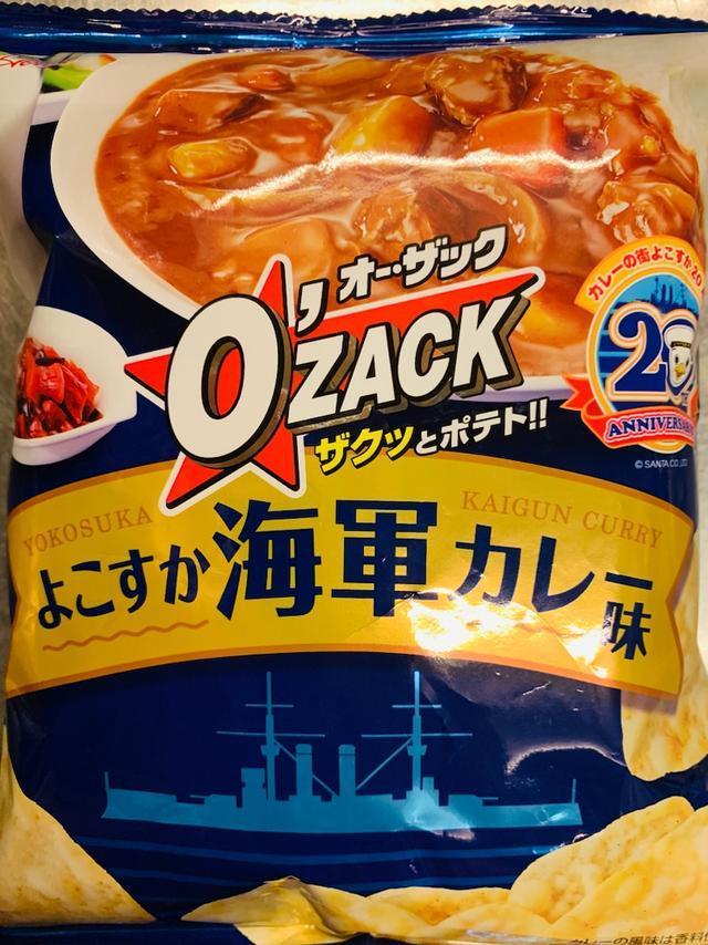 画像: この夏、オーザックのよこすか海軍カレー味が登場♡