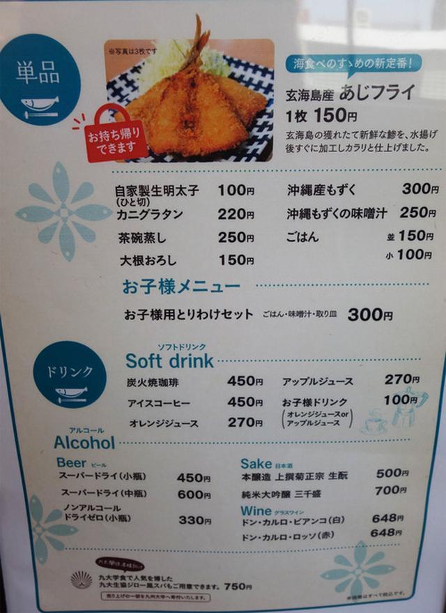 画像: 【福岡】明太子のふくやのお魚食堂♪@海食べのすゝめ 海食べキッチン