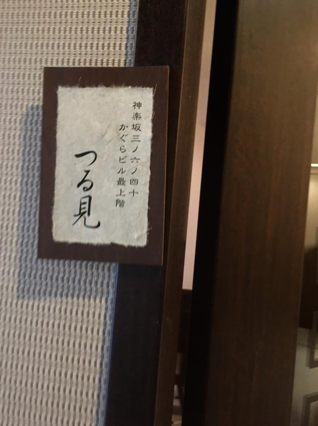 画像: 薬膳割烹 『中国名菜酒家 つる見』@神楽坂