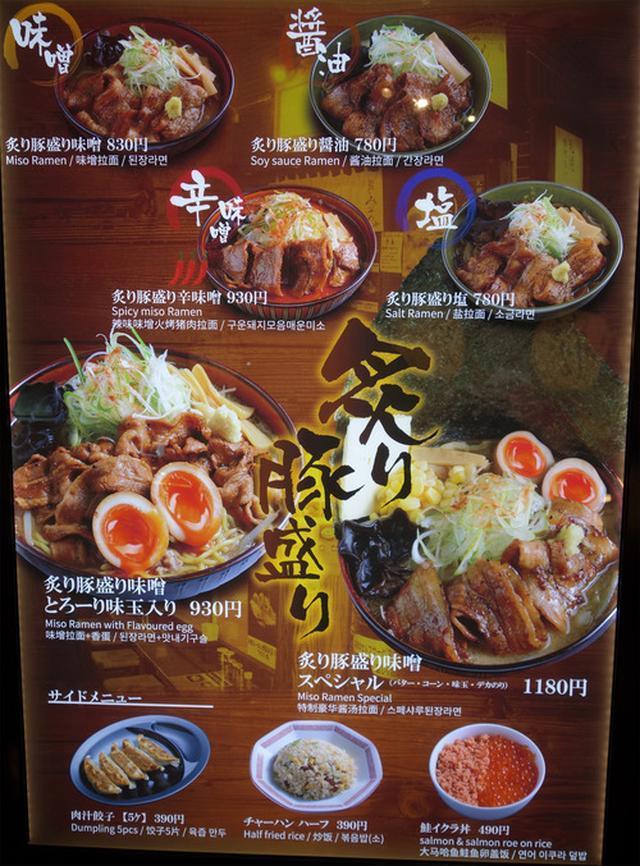 画像: 【福岡】濃厚蟹味噌ラーメン!蟹イクラ丼!ざんぎ!@札幌みその キャナルシティ店