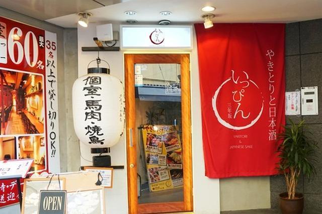 画像: 【熊本】馬はらみステーキと馬とろユッケのハーフ丼♪@いっぴん 三年坂