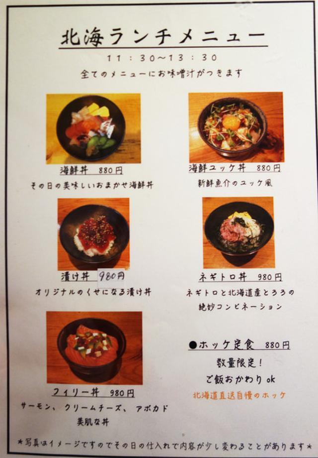 画像: 【福岡】博多駅近!北海道料理&寿司店の海鮮丼ランチ♪@北海 ひがし
