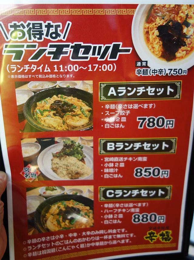 画像: 【福岡】宮崎ご当地グルメが揃う辛麺店♪@宮崎辛麺屋 辛福