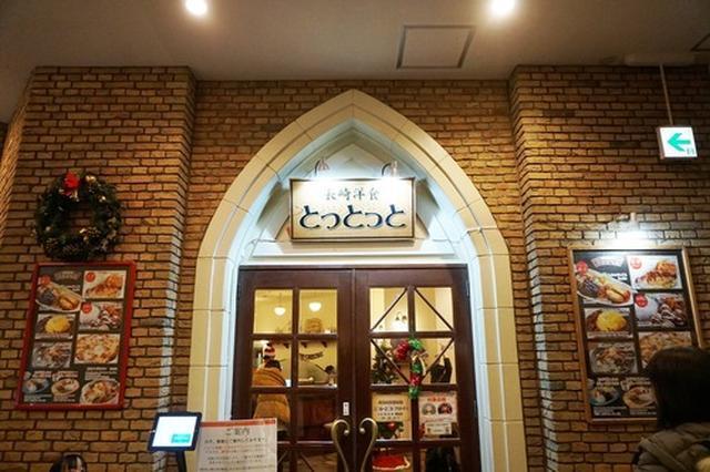 画像: 【長崎】ハウステンボスで長崎名物トルコライス♪@長崎洋食 とっとっと