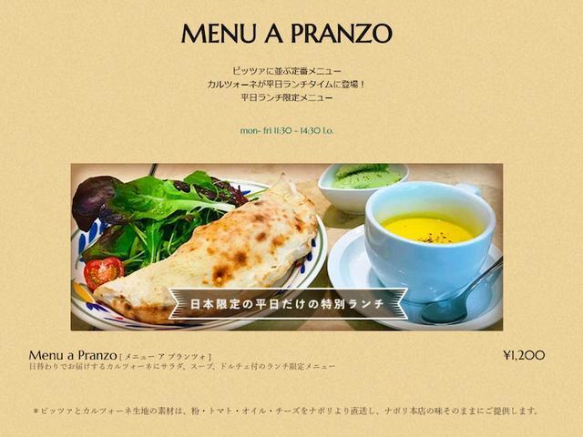 画像: ナポリの名店「ダ・ミケーレ」の味を東京で!
