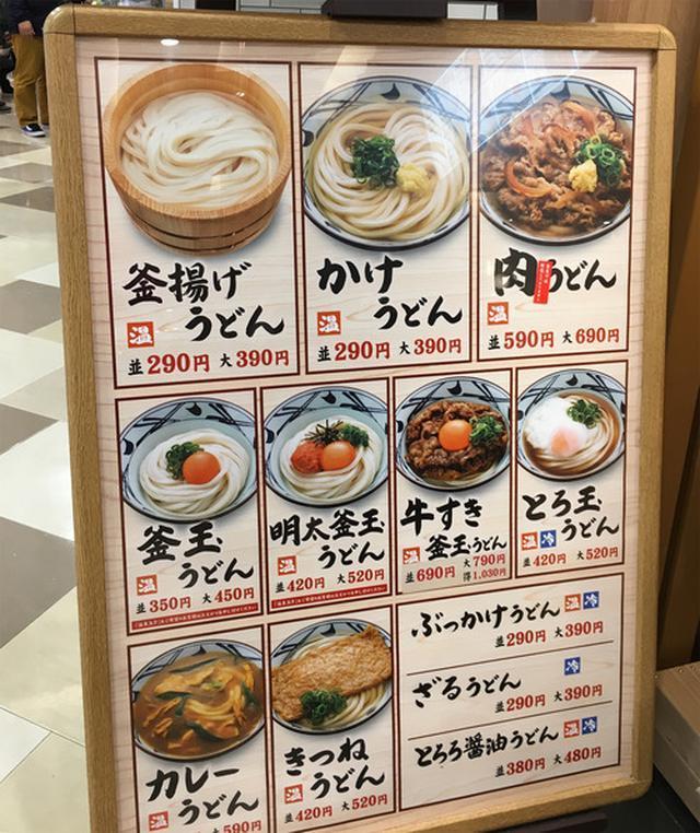 画像: 【福岡】うま辛担々うどん♪@丸亀製麺 マークイズ福岡ももち店