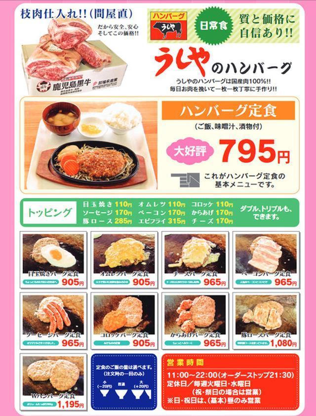 画像: 【佐賀】ハンバーグ食堂のオムレツバーグ定食♪@食堂うしや