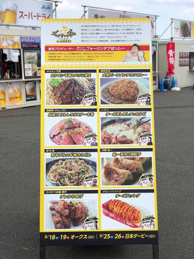画像: グルメキングダム2019 in 東京競馬場 produce by 食べあるキング