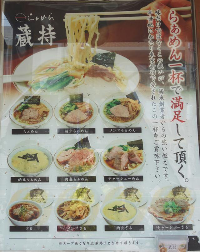 画像: 【福岡】非豚骨の元祖泡系!納豆ざる&肉盛ラーメン♪@らぁめん蔵持