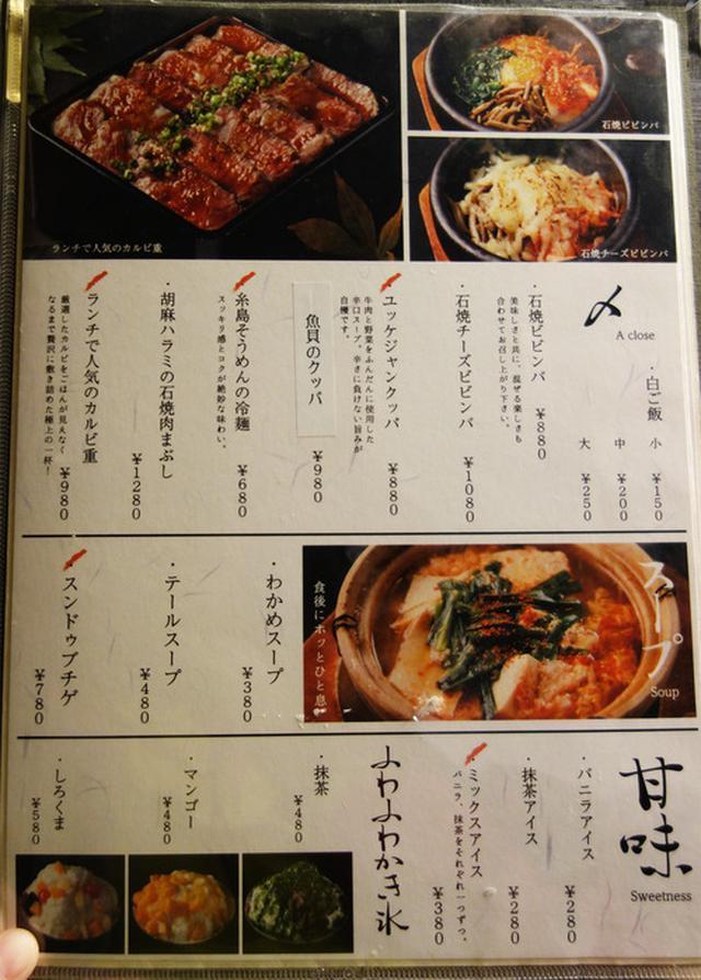 画像: 【福岡】天神地下街直結の映える焼肉店♪@天神黒毛流 焼肉 参星