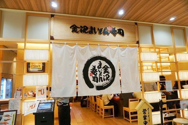 画像: 【福岡】加賀百万石握り&カニがんこ盛り!@金沢まいもん寿司 マークイズ福岡ももち店