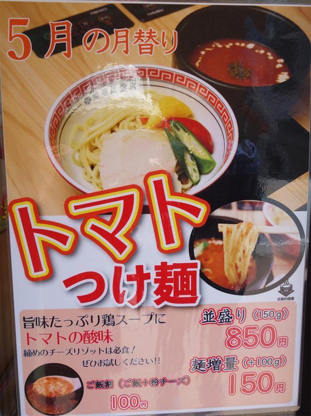 画像: 【福岡】特選鶏つけ麺&トマトつけ麺♪@博多元助 大濠公園駅店