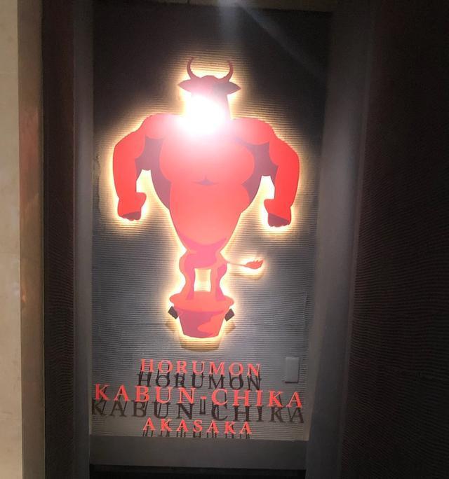 画像: 赤坂で焼肉〜!「カブンチカ KABUN CHIKA」