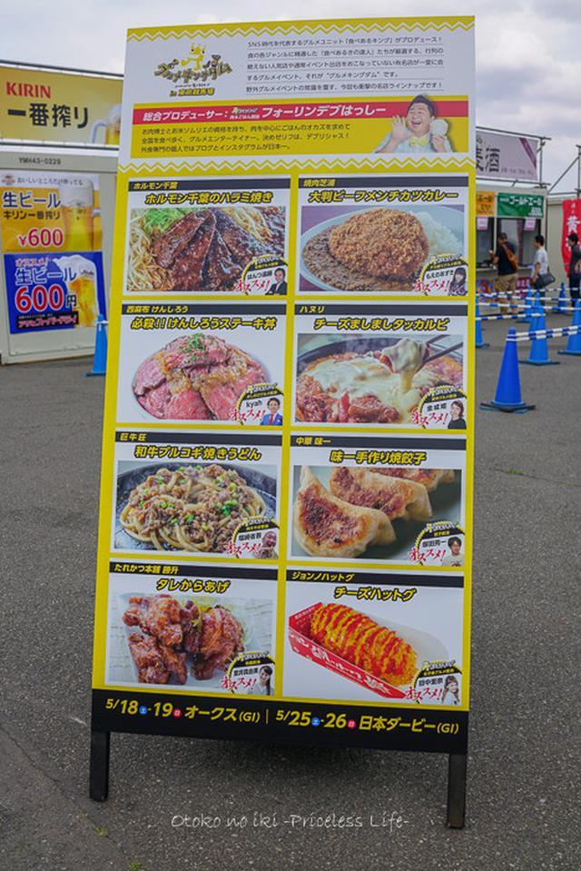 画像: 漢(オトコ)の粋:ダービー観戦に低温調理のステーキ丼なぞいかがでしょ? - livedoor Blog(ブログ)