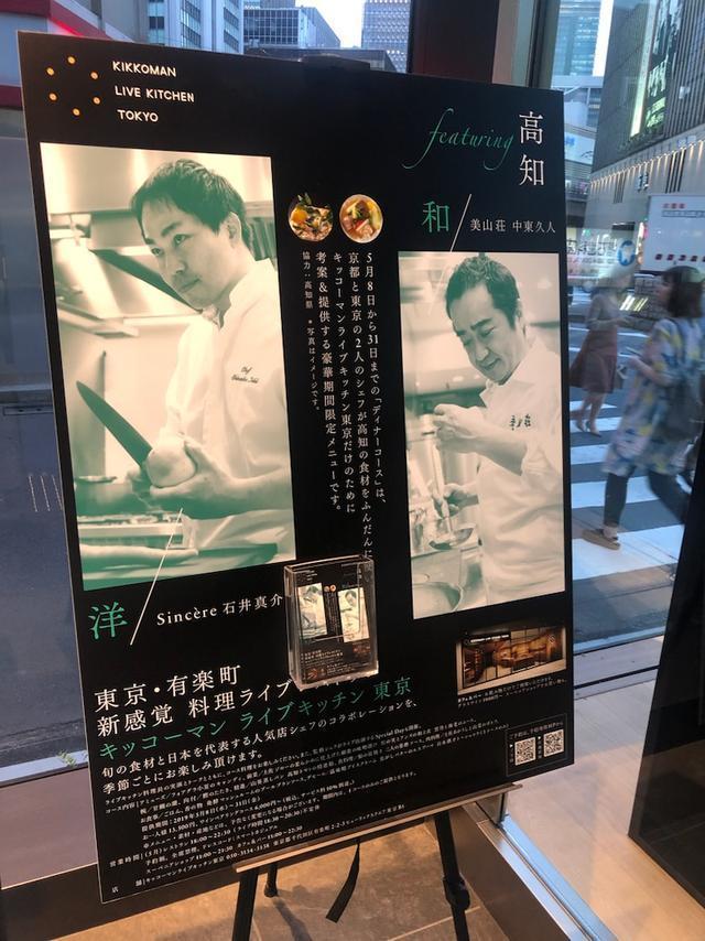 画像: 京都「美山荘」×東京フレンチ「シンシア」高知食材でフルコース@キッコーマンライブキッチン東京