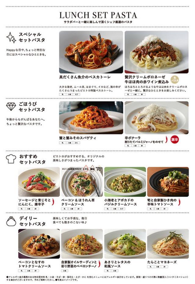 画像: 【福岡】KITTE博多の女子系洋食店♪@PREMIO ピエトロ 海と畑のパスタ