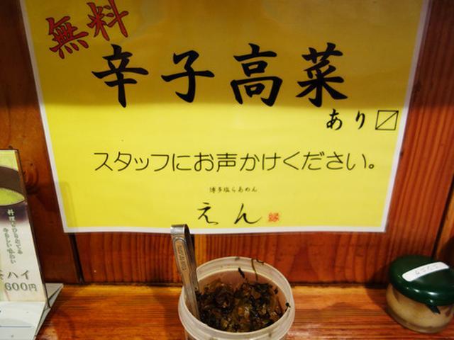画像: 【福岡】中洲ロヂウラで塩つけ麺ランチ♪@博多塩らあめん えん 中洲本店