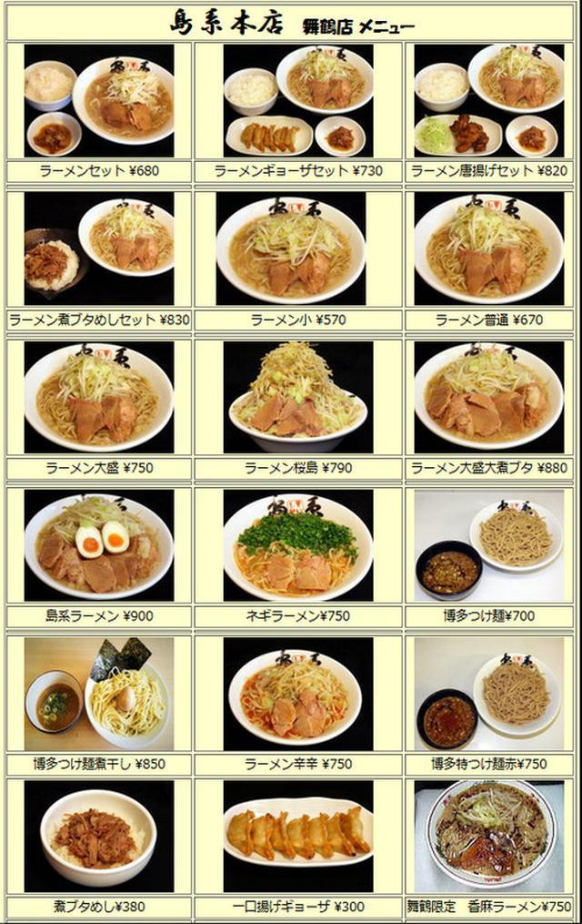 画像: 【福岡】二郎インスパイア店の煮干しつけ麺♪@島系本店 舞鶴店