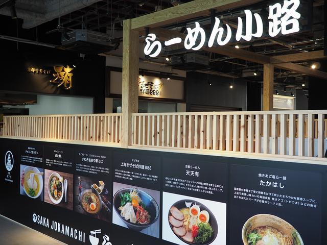"""画像: JO-TERRACE OSAKA内に """"大阪城下町"""" がニューオープン! @大阪城公園"""