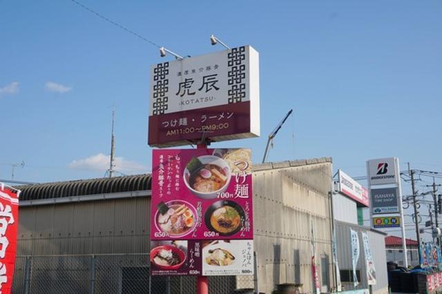 画像: 【長崎】濃厚魚介豚骨つけ麺♪@虎辰(KOTATSU)