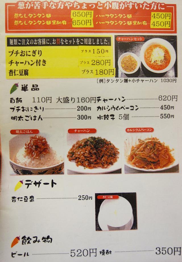 画像: 【福岡】担々麺専門店の黒胡麻タンタンつけ麺♪@ちー坊のタンタン麺 大名店