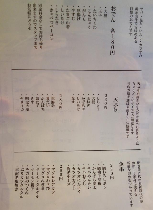 画像: 【福岡】西新の都会テイストな海鮮居酒屋♪@居酒屋 いっすい