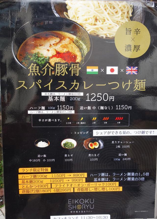 画像: 【福岡】トリュフ豚骨カルボナーラ&魚介豚骨スパイスカレー♪@英国昇龍