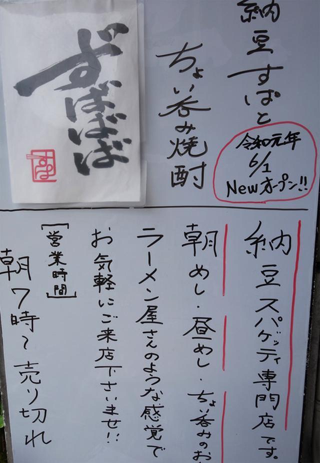 画像: 【福岡】朝昼営業!納豆パスタと芋専バー♪@納豆すぱとちょい呑み焼酎 ずばばば
