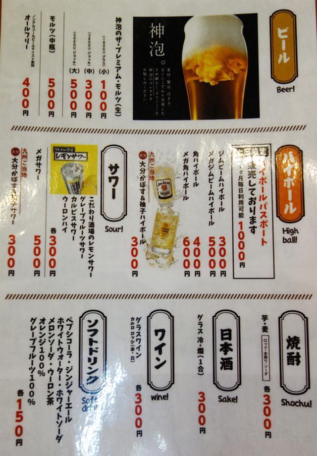 画像: 【福岡】行列のできる肉鉄板&もつ鍋コラボコース♪@鉄板焼天神ホルモン 姪浜店