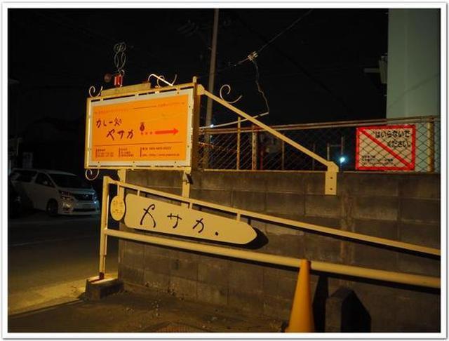 画像: カレーですよ4692(浜松 領家 カレー処 ヤサカ)静岡カレー弁当の旅4 心の座りどころ。
