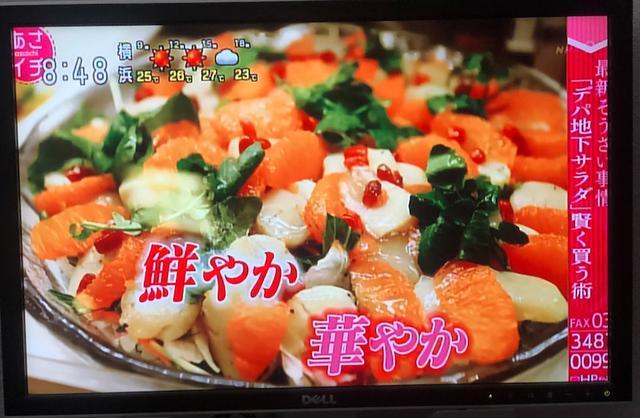 画像: NHK「あさイチ」出演でした / デパ地下サラダを 賢く買う術