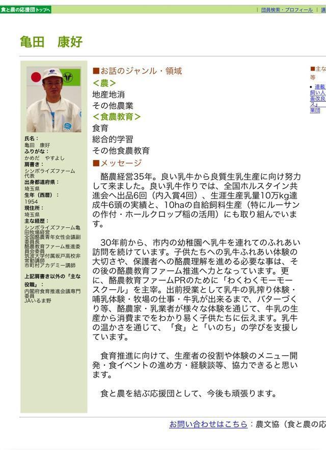 画像: シリーズ「農家の手」はじめます 坂戸市の亀田牧場さん
