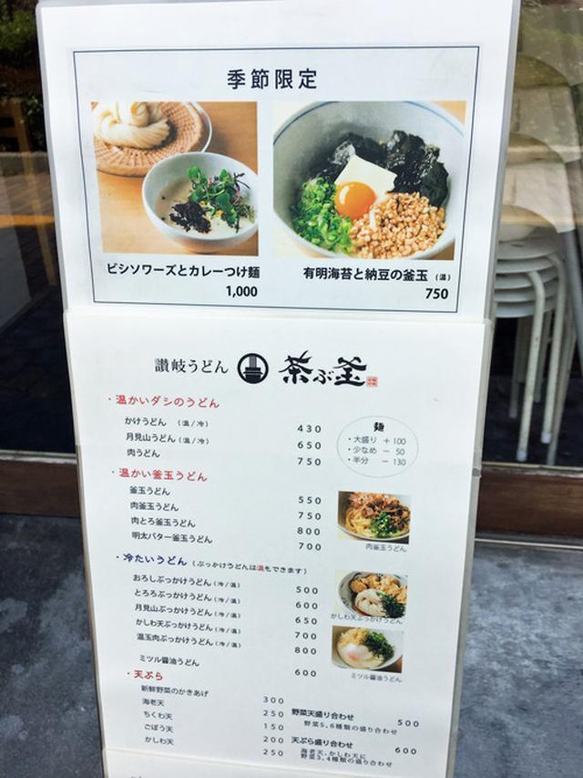 画像: 【福岡】ビシソワーズカレーつけ麺&カリカリ納豆うどん♪@讃岐うどん 茶ぶ釜