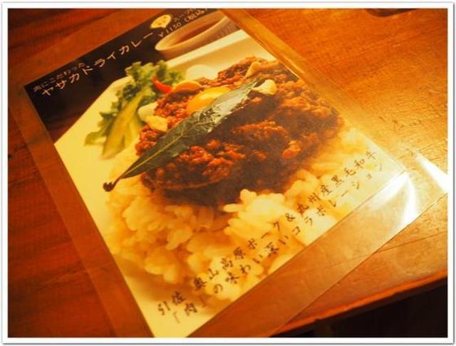画像: カレーですよ4694(浜松 領家 カレー処 ヤサカ)静岡カレー弁当の旅6最終回 思わぬお弁当2。
