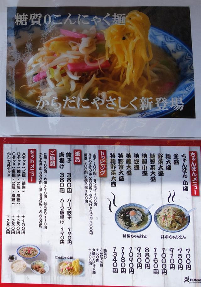 画像: 【福岡】糖質ゼロ麺も!佐賀発祥の野菜大盛チャンポン店♪@井手ちゃんぽん 博多駅東店