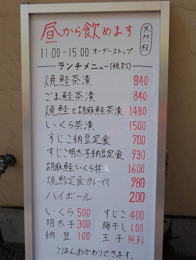 画像: 【福岡】大人の食堂!鮭料理専門店のランチ♪@しゃけ小島 中洲店