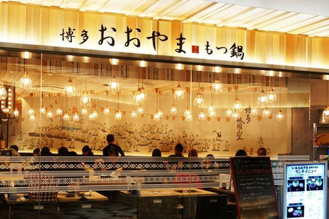 画像: 【福岡】博多名物&もつ鍋のお一人様セット♪@博多もつ鍋 おおやま 福岡空港店