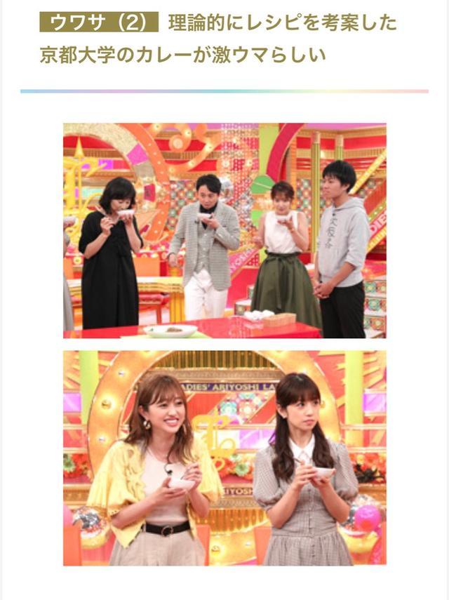 画像: 本日フジテレビ『レディース有吉』にVTR出演します。
