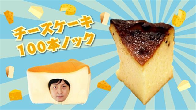 画像: オススメ!チーズケーキ動画