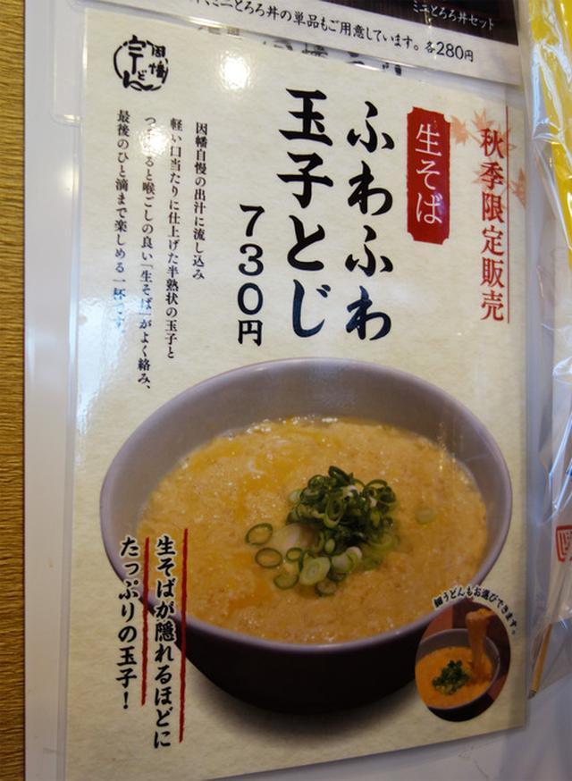 画像: 【福岡】昔ながらの博多うどんと言えば♪@因幡うどん 渡辺通店