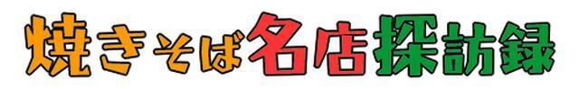 画像: 瓦そば専門店 瓦(ぐらむ)