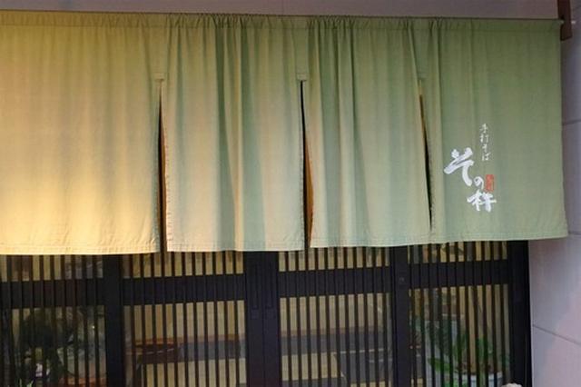 画像: 【福岡】那珂川市のお蕎麦屋さんでカツ丼セット♪@手打そば その杵