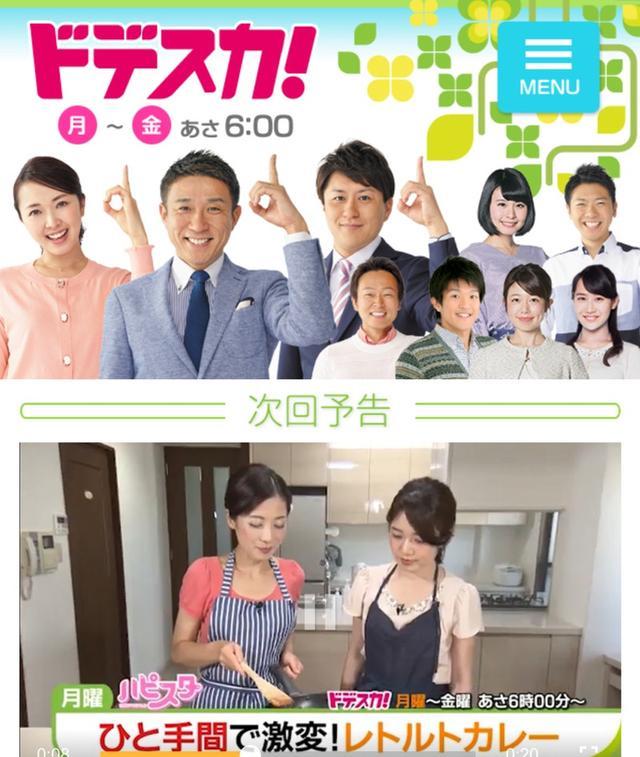 画像: 名古屋テレビ『ドデスカ!』に出演します。