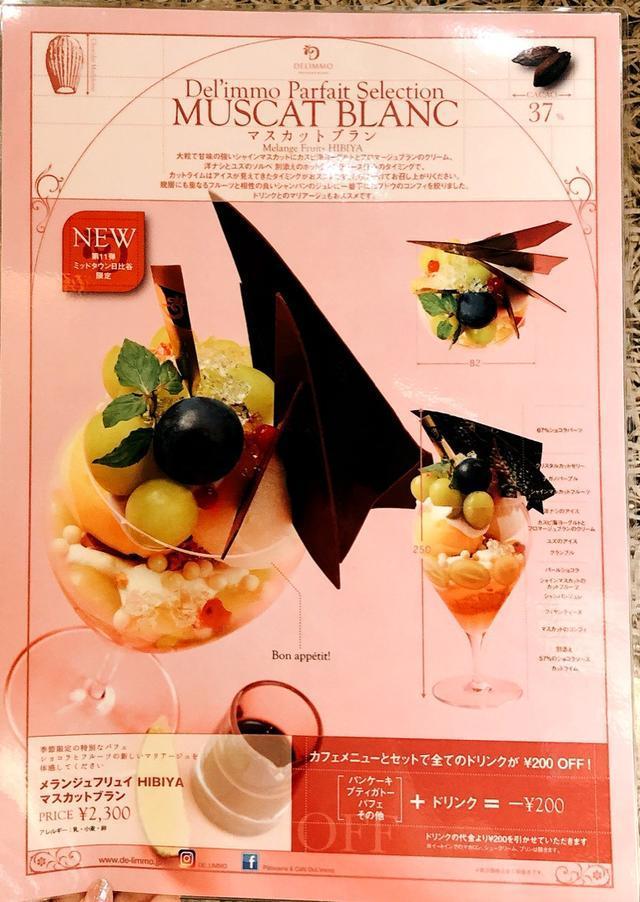 画像: 「東京スイーツパス(カスピ海ヨーグルトスイーツ特集号)」に「食べあるキング」で出演中です