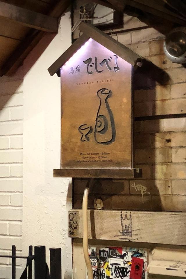 画像: Sake Bar Decibel in NY